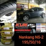 ยาง Nankang NS-2 > 195/50/16 จัดแทนรุ่นเดิม Fiesta ครับ