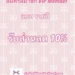 สมัคร VIP Member แบบ รายปี รับส่วนลด 10% ตั้งแต่ชิ้นแรก