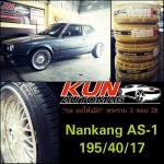 ยาง Nankang AS1 > 195/40/17 จัดใส่ BMW