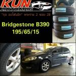 Bridgestone B390 > 195/65/15