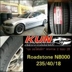 ยาง Roadstone N8000 > 235/40/18 จัดใส่ BMW