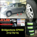 Bridgestone EP856 > 215/70/16 > H1
