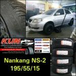 ยาง Nankang NS-2 > 195/55/15 จัดใส่ Vios