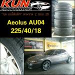 ยาง Aeolus AU04 > 225/40/18 > Lexus