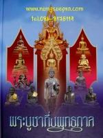 หนังสือ พระบูชากึ่งพุทธกาล งานประกวดของ นักเรียนเตรียมทหาร รุ่นที่ 11
