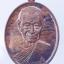 เหรียญมหาเศรษฐี หลวงปู่พวง เนื้อทองแดงมหาชนวนผิวไฟ หมายเลข ๑๔๙๔ thumbnail 1