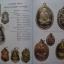 เปิดตำราเหรียญยอดนิยมหลวงพ่อคูณ ปริสุทโธ วัดบ้านไร่ อ.ด่านขุนทด จ.นครราชสีมา thumbnail 5