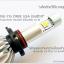 หลอดไฟหน้า LED CX-5 สำหรับรุ่น Core (ขั้ว H11) thumbnail 4