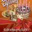 รับจัดงานเลี้ยงวันเกิด thumbnail 1