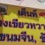 งานวันแรงงานแห่งชาติ 1 พ.ค. 58 นายกประยุทธ์ จันทร์โอชา มาเป็นประธาน ที่ท้องสนามหลวง thumbnail 16