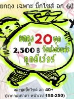 โปรยกถุง บิ๊กไซส์ 20 ชุดพร้อมส่งด่วนฟรี คัดเฉพาะบิ๊กไซส์อก 40++ ขึ้นไป 5 แบบ ชุดเดรส จั๊มสูท ชุดเอี๊ยม ชุดเซ็ต เสื้อแฟชั่น ผสมกันรวม 20 ชุด ในราคา 2500 บาทส่งฟรี
