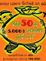 โปรโมชั่นพิเศษ 4500 บาท ถึง 31 สิงหาคม 2560 โปรยกถุงบิ๊กไซส์ 50 ชุดพร้อมส่งด่วนฟรี คัดเฉพาะบิ๊กไซส์อก 40++ ขึ้นไป 5 แบบ ชุดเดรส จั๊มสูท ชุดเอี๊ยม ชุดเซ็ต เสื้อแฟชั่น แบบละ 10 ชุด คุ้มสุดคุ้มแน่นอนค่ะ