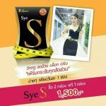Sye-S ซายเอส 3กล่อง
