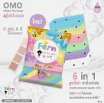 สบู่โอโม่ พลัส Omo plus soap มาพร้อมสูตรใหม่ขาวไวกว่าเก่าจ้า