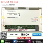 LED 11.6 40 PIN 1366*768 (ใช้กับทุกรุ่น)