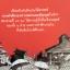 พม่ารบอังกฤษ ก่อนสิ้นแผ่นดินและราชบัลลังก์พม่า. โฉมหน้าประวัติศาสตร์ยุคล่าอาณานิคม สงครามระหว่างโลกใหม่และโลกเก่า บันทึกทุกฉาก การศึกก่อนพม่าเสียเมือง thumbnail 2