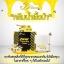 B'Secret Forest Honey Bee Cream ครีมน้ำผึ้งป่า บรรจุ 15กรัม thumbnail 1
