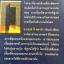 โลกลี้ลับ ผู้เขียน อาเธอร์ ซี คลาร์ก. (สุดยอดของนักเขียนระดับเกจิอาจารย์ในศาสตร์นี้) ผู้แปลและเรียบเรียง บัวแก้ว ไชยหลวงผา thumbnail 2