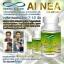 Newway Ai Nea Fish Collagen Peptide Plus Zinc อาหารเสริมลดสิว thumbnail 3