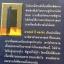 โลกลี้ลับ ผู้เขียน อาเธอร์ ซี คลาร์ก. (สุดยอดของนักเขียนระดับเกจิอาจารย์ในศาสตร์นี้) ผู้แปลและเรียบเรียง บัวแก้ว ไชยหลวงผา thumbnail 29