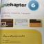 Professional Web Design เรียนรู้กระบวนการสร้างและออกแบบ Website ทั้งระบบอย่างมืออาชีพ thumbnail 21