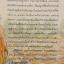 เทวดา คน พระ หมู หมา กา ไก่ ในสวนโมกข์ ผู้เขียน พจน์ ยังพลขันธ์ thumbnail 16