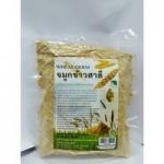 จมูกข้าวสาลี (140กรัม) อบแห้ง พร้อมรับประทาน (Wheat Germ) เพื่อการเจริญเติบโต ชะลอความแก่