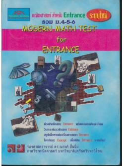 คณิตศาสตร์ สำหรับ Entrance รวม ม.4-5-6 MODERN MATH TEST for ENTRANCE