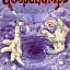 Goosebumps ชุดที่ 7 thumbnail 2