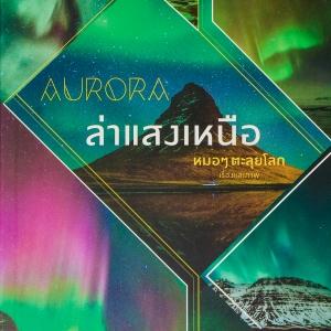 ล่าแสงเหนือ AURORA