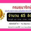 ((เปิดสอบแล้ว))กรมธนารักษ์ เปิดสอบจำนวน 65 อัตรา วันที่ 8 - 16 มิถุนายน 2560