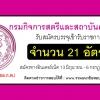 ((เปิดสอบ))กรมกิจการสตรีและสถาบันครอบครัว จำนวน 21 อัตรา วันที่ 13 มิ.ย.- 6 ก.ค. 2560