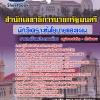 แนวข้อสอบนักวิเคราะห์นโยบายและแผน สำนักเลขาธิการนายกรัฐมนตรี ล่าสุด