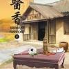 ยอดหญิงหมอเทวดา เล่ม 5 ผู้แต่ง : อวี่จิ่วฮวา, ผู้แปล : เม่นน้อย, สนพ.แจ่มใส (มากกว่ารัก) พร้อมส่ง