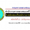 กรมทางหลวงชนบท รับสมัครสอบพนักงานราชการ 3 อัตราวันที่ 22 - 28 มิถุนายน 2560
