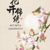 พราวพร่างบุปผาตระการ เล่ม 3 ผู้แต่ง : จือจือ, ผู้แปล : Honey Toast,สนพ.แจ่มใส (มากกว่ารัก)