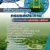 สรุปแนวข้อสอบนักวิชาการเกษตร กรมชลประทาน (แนวข้อสอบพร้อมเฉลย]