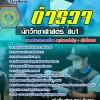 แนวข้อสอบนักวิทยาศาสตร์ (สบ 1) ตำรวจชั้นสัญญาบัตร ล่าสุด
