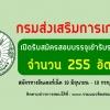((เปิดสอบ))กรมส่งเสริมการเกษตร รับสมัครสอบข้ารับราชการ จำนวน 255 อัตราวันที่ 19 มิ.ย. - 10 ก.ค 2560
