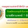 กรมอุทยานแห่งชาติ สัตว์ป่า และพันธุ์พืช รับสมัครสอบเข้ารับราชการ 7 อัตราวันที่ 12 - 23 มิถุนายน 2560