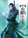ทรราชตื๊อรัก เล่ม 2 ผู้เขียน ซูเสี่ยวหน่วน : เขียน, ยูมิน&กอหญ้า : แปล