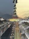 หงส์สังหาร (สองเล่มจบ) YiDuJunHua เขียน , ห้องสมุด แปล