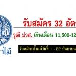 ประกาศสอบ!!กรมป่าไม้ เปิดสอบเข้ารับราชการ จำนวน 32 อัตราวันที่ 1 -22 กันยายน 2560