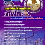 แนวข้อสอบการไฟฟ้าส่วนภูมิภาค กฟภ. 2560