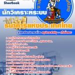 แนวข้อสอบนักวิเคราะห์ระบบ ธนาคารแห่งประเทศไทย ธปท.NEW