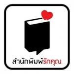 รักคุณ - Rakkun Publishing
