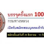 ประกาศสอบ กรมทางหลวง จำนวน100 อัตรา วันที่ 28 ส.ค. - 15 ก.ย. 2560