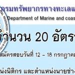 เปิดสอบแล้ว กรมทรัพยากรทางทะเลและชายฝั่ง เปิดรับสมัครสอบเป็นพนักงานราชการ จำนวน 20 อัตราตั้งแต่วันที่ 12 - 18 2560