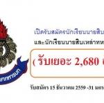 เปิดรับสมัครนักเรียนนายสิบทหารบก และนักเรียนนายสิบเหล่าทหารราบ รวม 2,680 อัตรารับสมัครวันที่ 15 ธ.ค. 59 -31 ม.ค. 2560