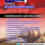 แนวข้อสอบเจ้าหน้าที่การเงินและบัญชี กรมบังคับคดี ใหม่ล่าสุด